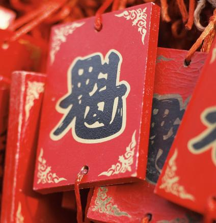 Red is the luckiest colour in China, believed to bring happiness and good fortune.